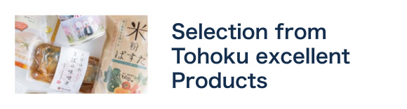 Selection from Tohoku excellent Products