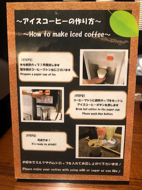 コーヒーの作り方.png