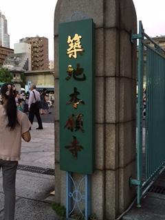 本願寺入り口.JPG
