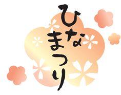 ひな祭り2.JPG