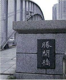 20130624katidokibashi3.JPG