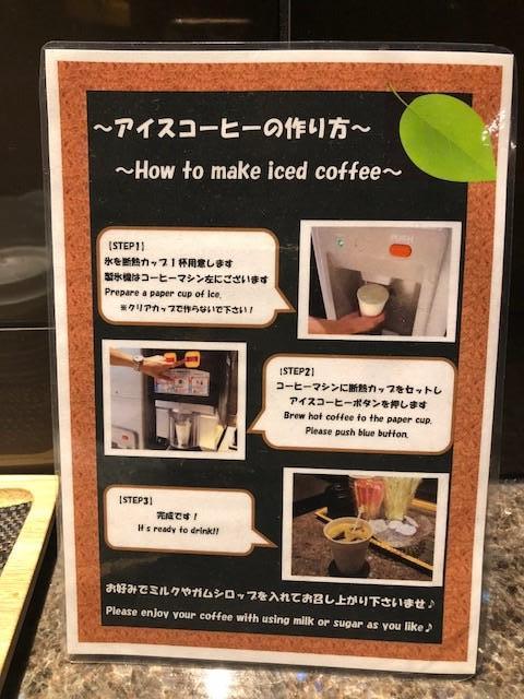 アイスコーヒーの作り方.jpg