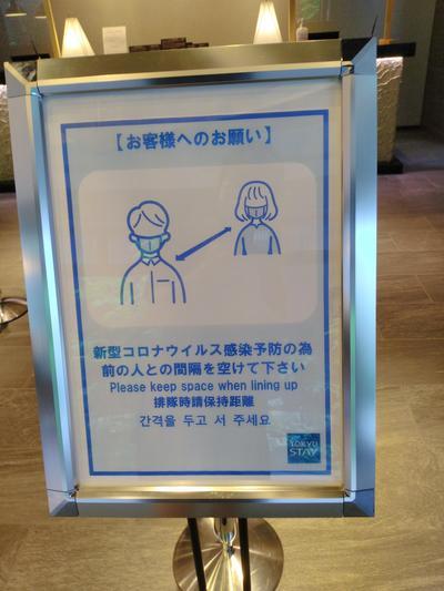 ソーシャルディスタンス.jpg