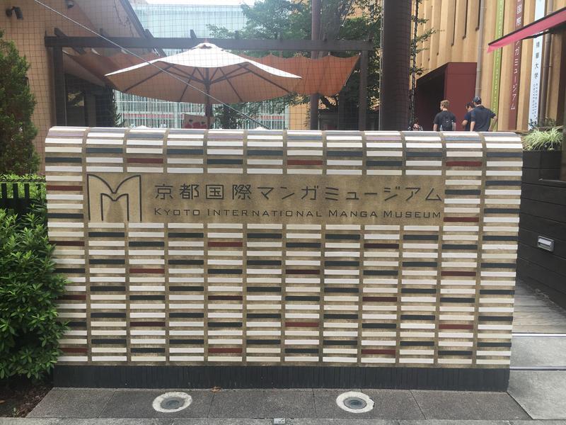 京都国際マンガミュージアム.jpg