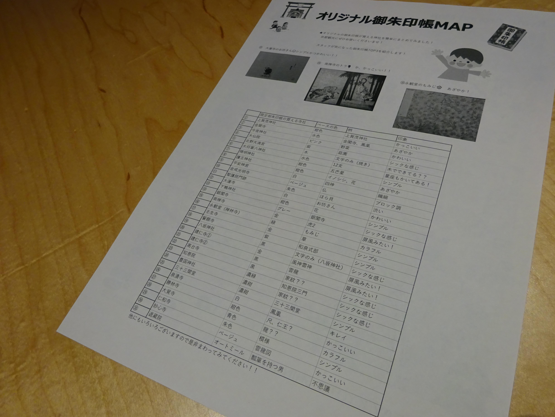 ご朱印MAP1 (1).JPG