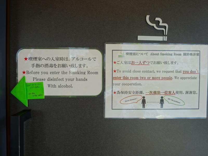 感染対策喫煙室-min (1).jpg