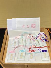 お守り_JALAN_201009.jpg