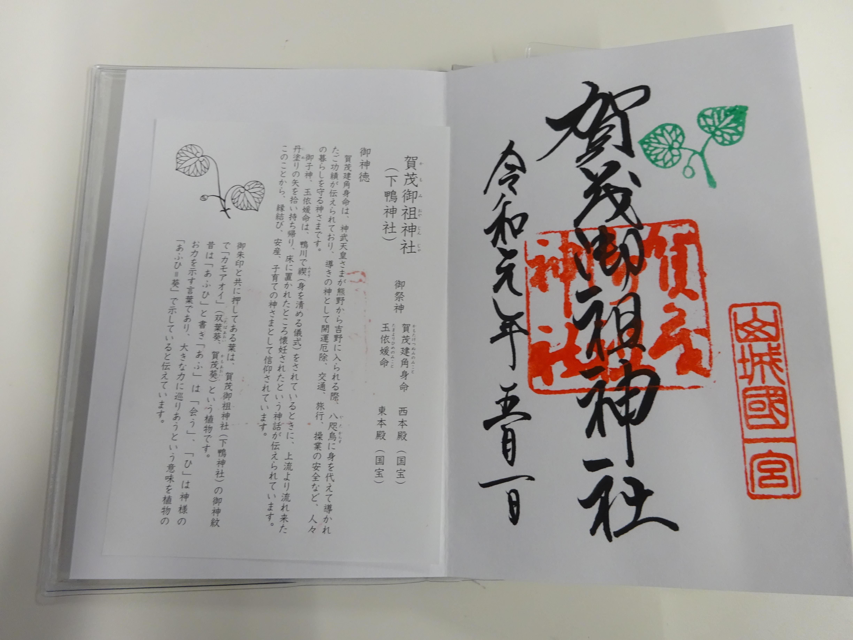 ご朱印MAP1 (2).JPG