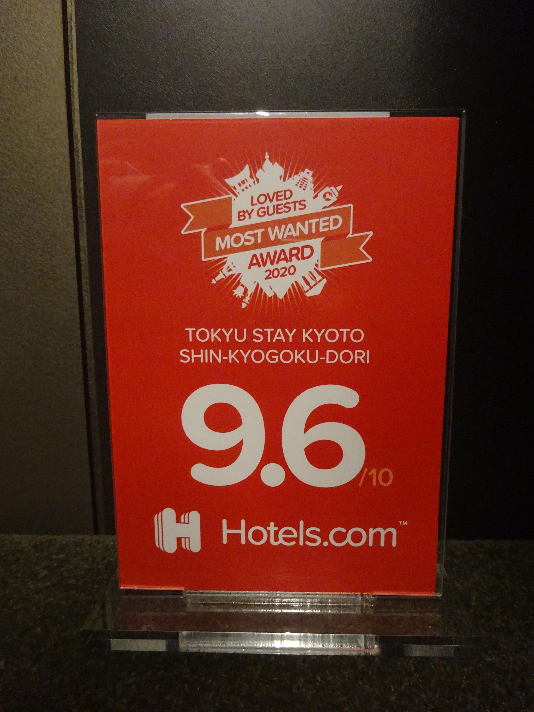 Hotels.com 2020AWARD.jpg
