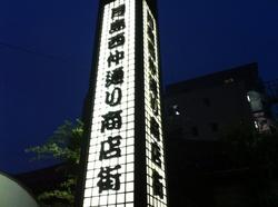 月島西仲通り商店街1.jpg