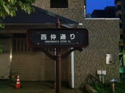 月島西仲通り商店2.jpg