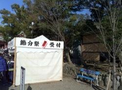 節分祭2016富くじ配布所.jpg