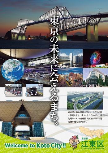 江東区ポスター東京の未来に会えるまち.jpgのサムネール画像