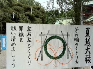 茅の輪のくぐり方.jpg