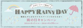 visual_rainyday.pngのサムネール画像のサムネール画像のサムネール画像
