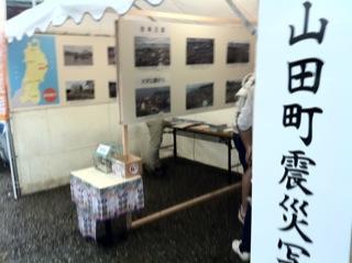 東北物産展被災地写真展示.jpg