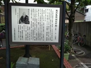 滝川馬琴案内1.jpg