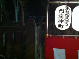 酉の市2016弊社提灯.jpg