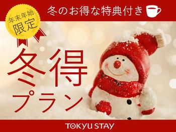 [日本語]冬得プラン(1200×900px).jpg