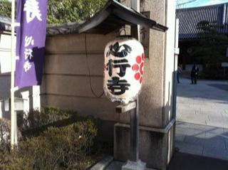 深川七福神巡り心行寺1.JPG