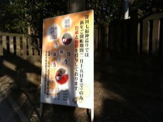 深川七福神巡り富岡八幡宮3.JPG