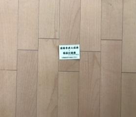 節分会深川不動堂入場整理券.jpg