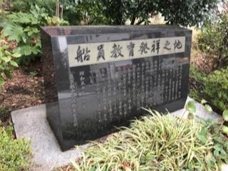 船員教育発祥の地記念碑2017.jpg