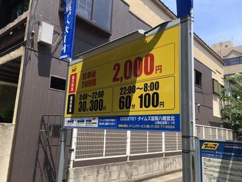 冨岡北駐車場1.jpg
