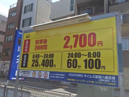 タイムズ富岡八幡宮南.jpg