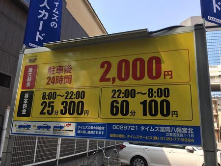 タイムズ富岡八幡宮北.jpg