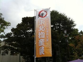 富岡八幡宮~東北物産展1.jpg