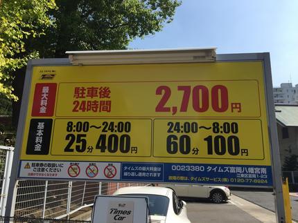 駐車場冨岡南.jpg