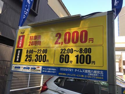駐車場冨岡北.jpg