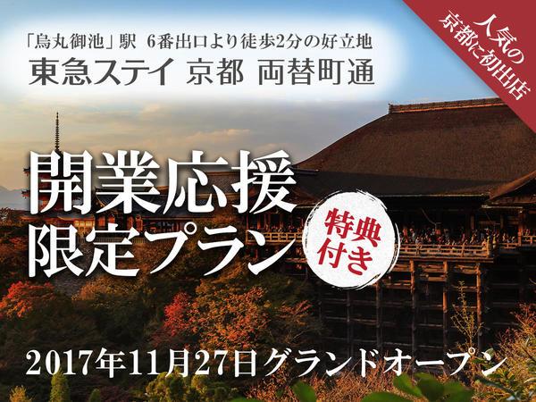 京都開業応援バナー1200_900_JP.jpg