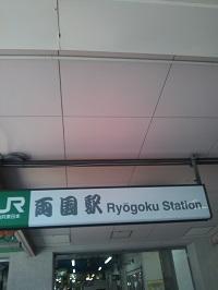DSC_1127. JR両国駅西口 圧縮.jpg