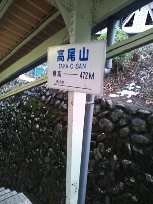 DSC_1454 高尾山(高尾山駅標識).jpg