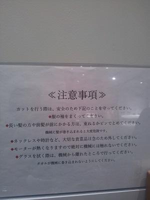 DSC_1525.jpg江戸切子 注意事項.jpg