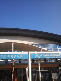 DSC_1170.東京水辺ライン お台場海浜公園管理事務所.jpg