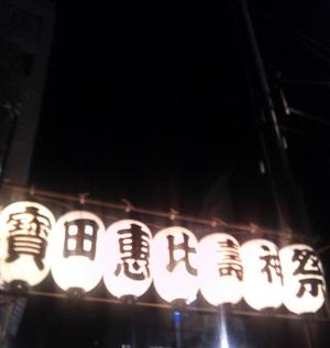 DSC_1332.jpg べったら市(ちょうちん).jpg