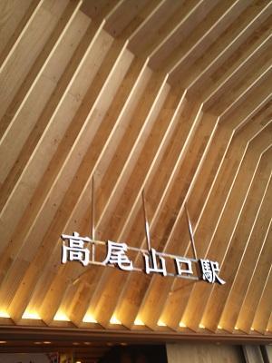 DSC_1436.jpg 高尾山(高尾山口駅).jpg