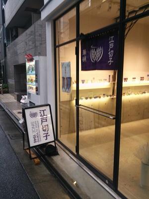 DSC_1553.jpg 江戸切子 店入口.jpg