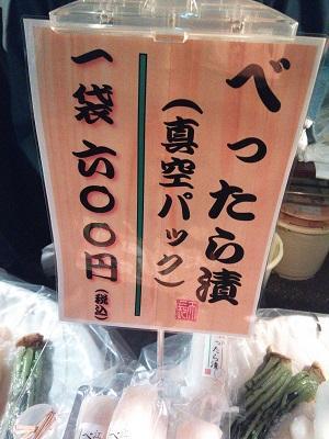 DSC_1323.jpgべったら市(べったら漬け 真空パック).jpg