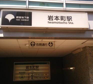 DSC_0694 岩本町駅圧縮.JPG