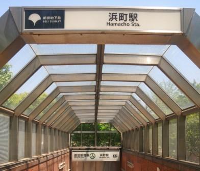 DSC_0700 浜町駅圧縮.JPG