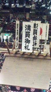 DSC_0908 大相撲(満員御礼) 圧縮.JPG