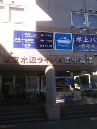 DSC_1132.東京水辺ライン両国発着場.jpg