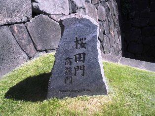 sakurada koraimon 141004.JPG