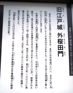 sakuradamonsetumei141025.JPG