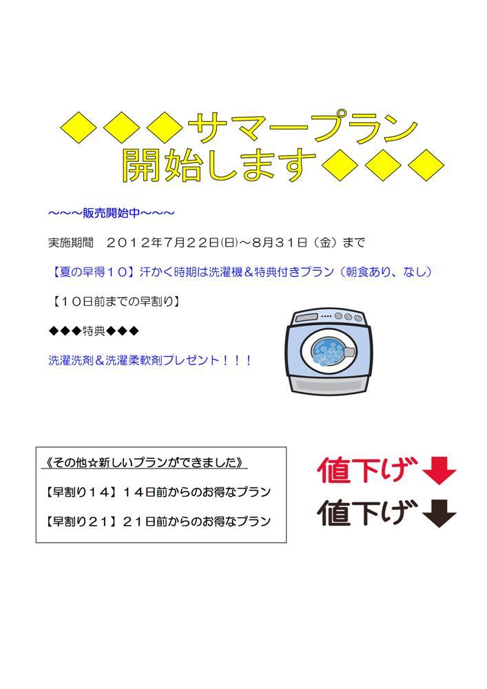 2012夏プロモーション0002.JPG