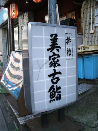 miyakosushi kannbann.jpg